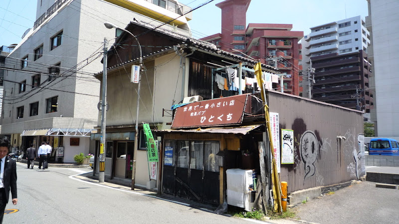 お店, bar, pequeño, 小さい, 世界一, smallest