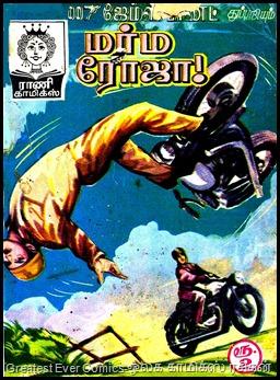 Rani Comics Marma Roja