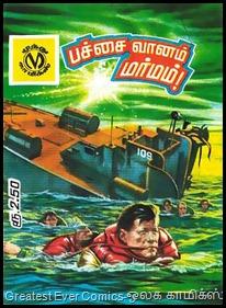 Muthu Comics # 179 - Pachai Vaanam Marmam