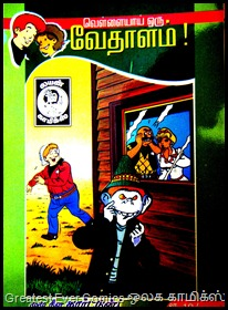 Coming Soon Lion Comics Chick Bill Vellaiyai oru Vedhaalam
