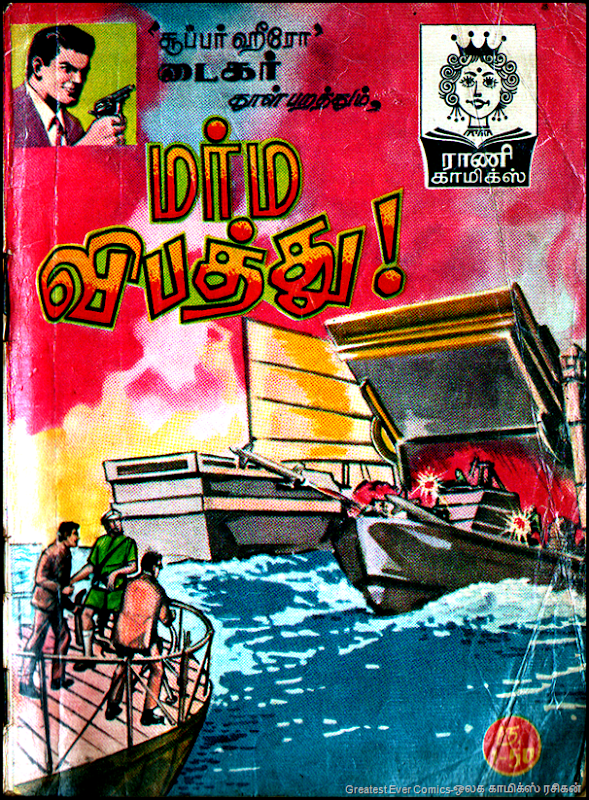 Rani Comics Issue No 43 Dated 1st April 1986 Marma Vibathu