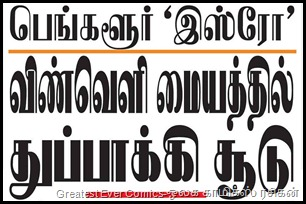 Malaimalar news headlines