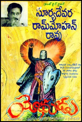 Yodhodu - Suryadevara