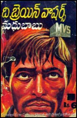 The Brainwashers - Madhu Baabu