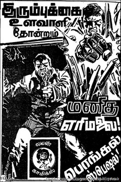 Editor S Vijayan's Tour 1 Lion Comics Issue No 20 Africa Sahi Intro Norman_thumb[1]