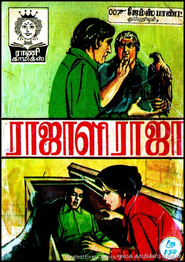 Rani Comics 007 James Bond Rajali Raja Cover