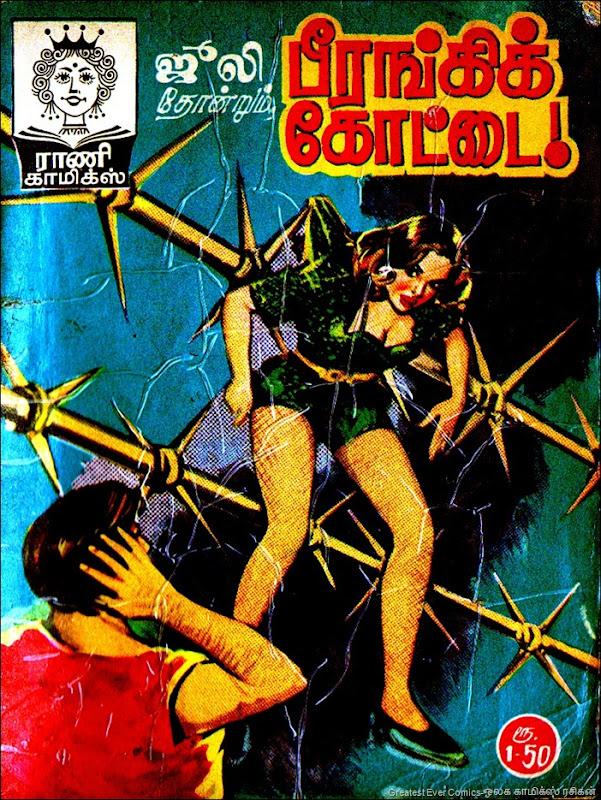 Rani Comics Beerangi Kottai