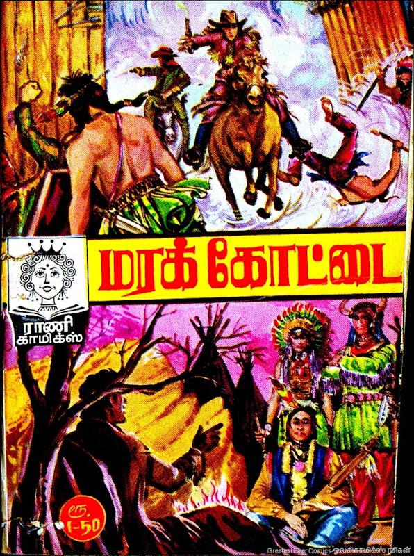 Rani Comics Marak Kottai