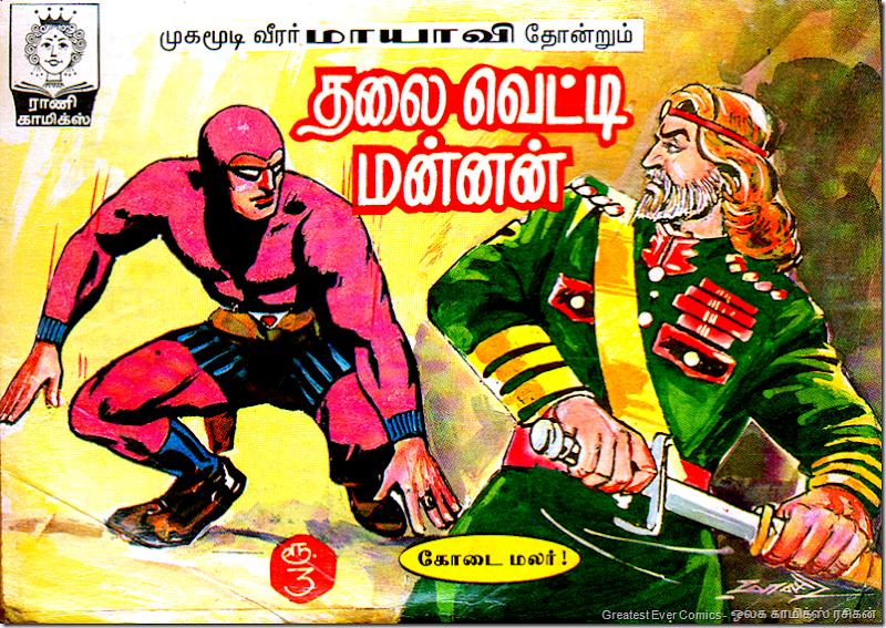 Rani Comics Phantom Thalai Vetti Mannan