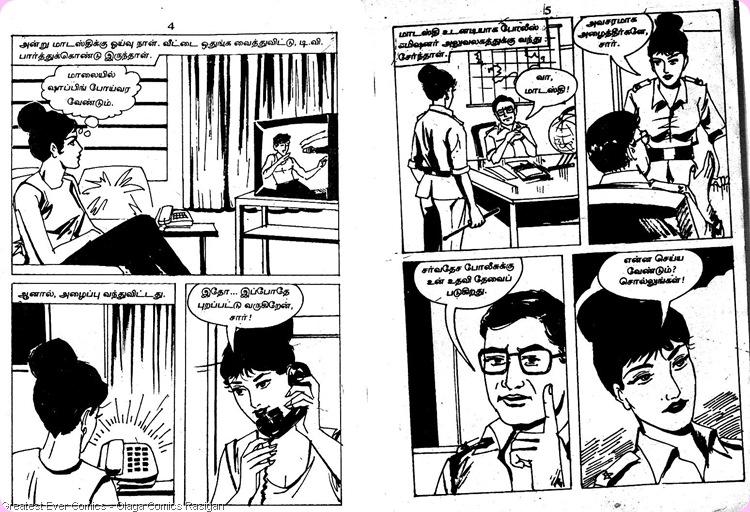 Rani Comics Issue 307 April Fool 1997 Lady JamesBond Madasthy AKA Modesty Blaise Ilavarasiyai thedi 1