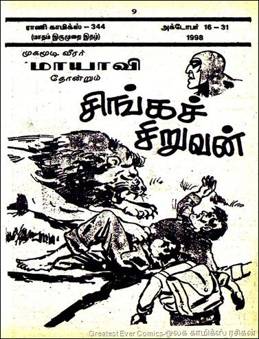 Rani Comics No 344 Singa Siruvan Cover