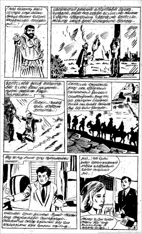 Poovizhi Comics Erindha Manidhan 3rd Page