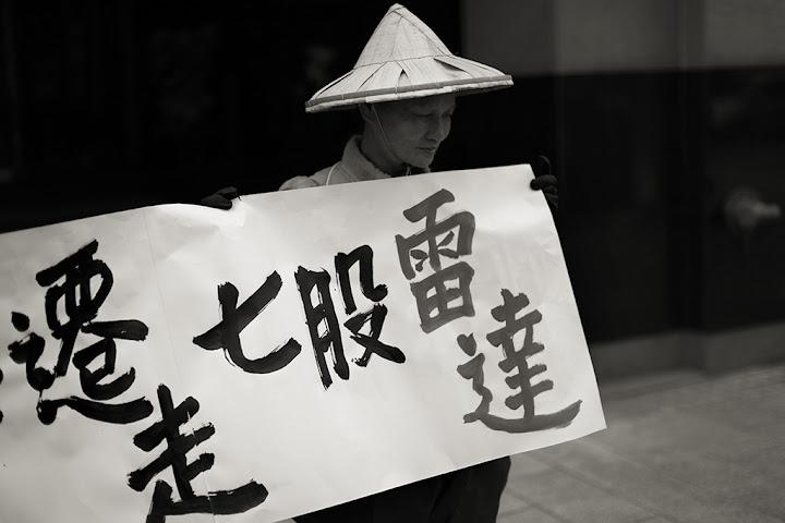電磁波受災戶 要求撤走七股氣象雷達站。攝影:陳錦桐