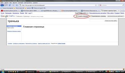 Хостинг на google