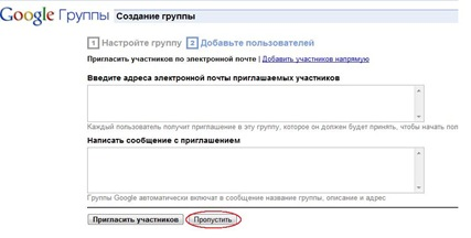 создать Google groups