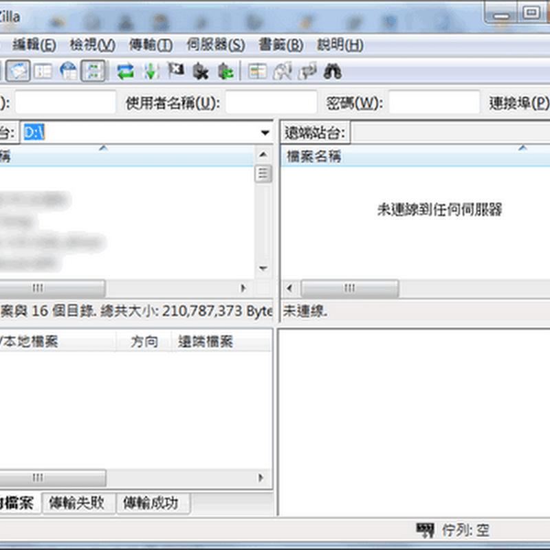 [FTP工具] FileZilla Client 3.15.0 繁體中文免安裝版