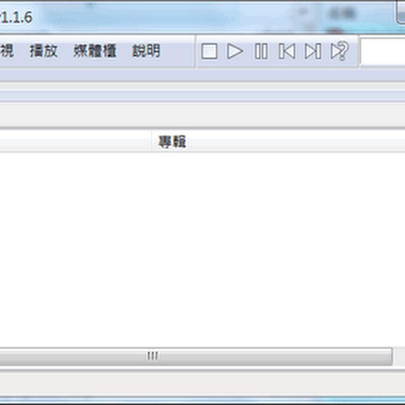 [影音播放] Foobar2000 1.3.8 繁體中文免安裝版