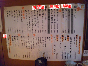 gyoutokuya_menu.jpg