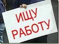 "Плакат ""Ищу работу"""