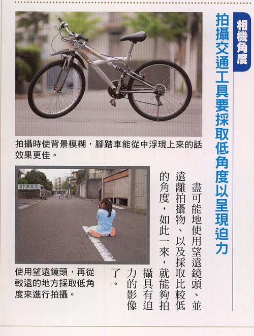 bicycle3