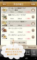 Screenshot of 冷蔵庫食材を賢く使える無料のレシピアプリ!