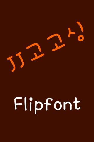 JJgogosing™ Korean Flipfont