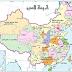 خريطة الصين باللغة العربية