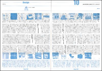 ブルータス30周年特集 ポップカルチャーの教科書