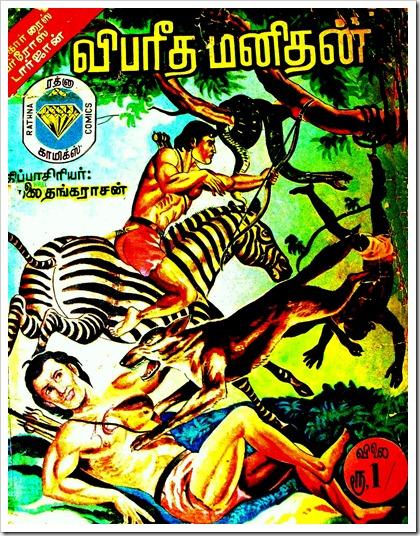 Vibareetha Manithan