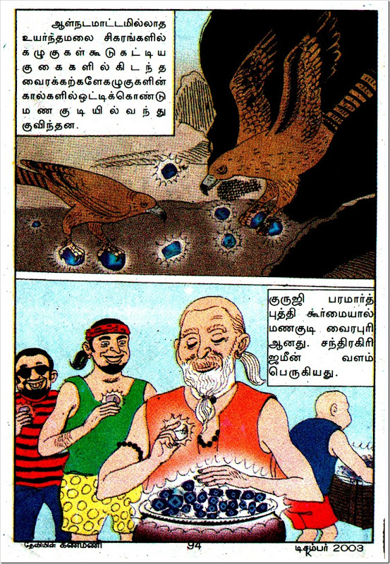 Deviyin Kanmani Dated Dec 2003 Chellam Art Work Small Comics Page 4 copy