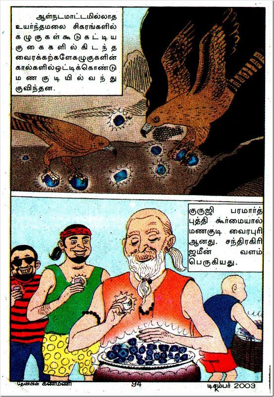 Deviyin Kanmani Dated Dec 2003 Chellam Art Work Small Comics Page 4 copy