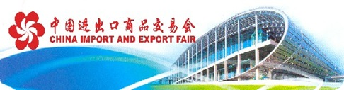 Canton Fair1