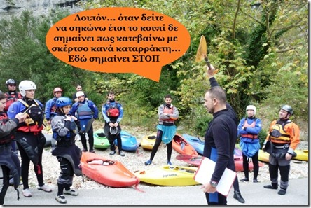 Arachthos_23Oct2010_AKC_AmbelochoriBridge_Kayaks&Kayakers_HolePaddle_600