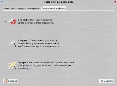 Отключаем эффекты Compiz в GNOME