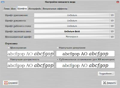 Делаем красивый шрифт в GNOME