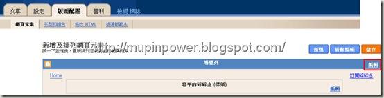 Blogger----修改版面配置-導覽列
