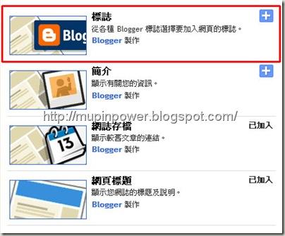 Blogger--暮平的碎碎念---新增小工具-標誌