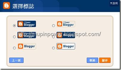 Blogger----暮平的碎碎念----選擇標誌
