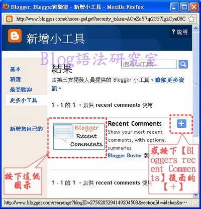 Blogger_Recent_comments03