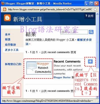 Blogger_Recent_comments03