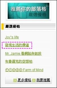 ChinatimesBlog_recommendation01