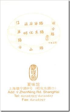夏味館_namecard02
