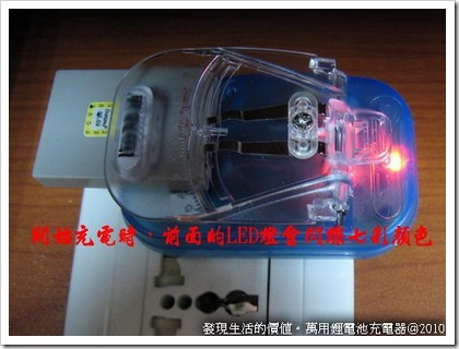 battery_charger01