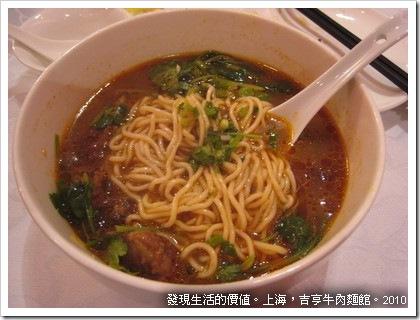 吉亨-紅燒牛肉麵