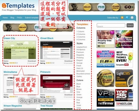blogger_templates01s
