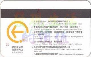 HighSpeedRail_ticket01b_s