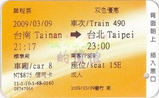 HighSpeedRail_ticket03t_s