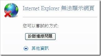 IE_error03