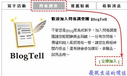 blogtell01