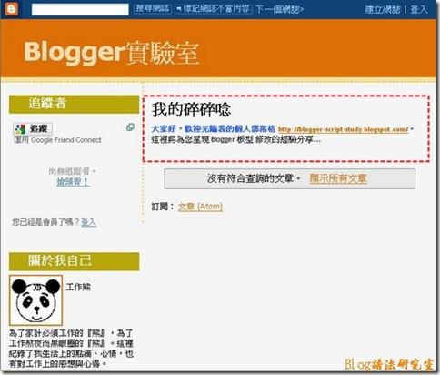 Blogger_widget07